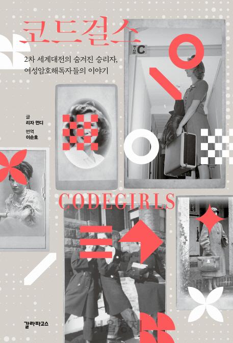 [책꽂이-새책 200자 읽기]코드걸스 外