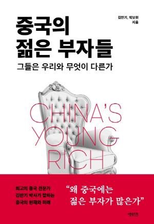 [책꽂이-경제신간] 중국의 젊은 부자들 外