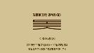 김현철, 13년 만에 30주년 기념 소극장 콘서트 '돛' 개최