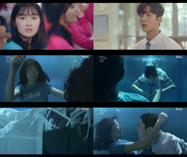 '어쩌다 발견한 하루' 김혜윤♥로운, 아름다운 수중 장면..최고 시청률 기록