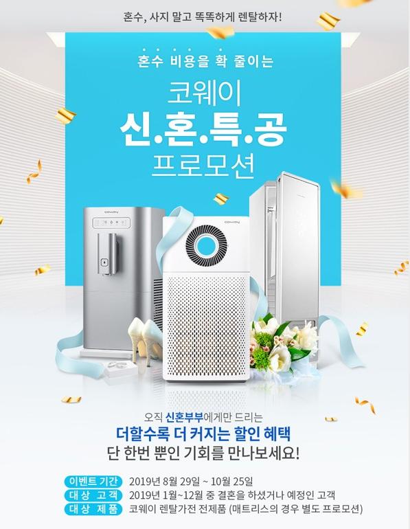 '코웨이 신혼특공' 토스 행운퀴즈 정답 공개…'혼수비용 확 줄이세요'
