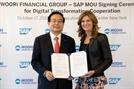 우리금융, SAP와 '지능형 금융플랫폼' 협력