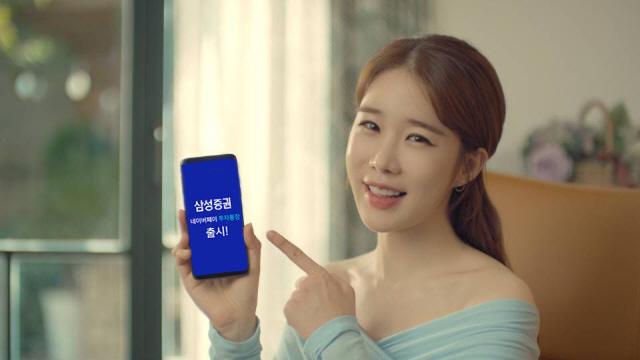 삼성증권 '네이버페이 투자통장'