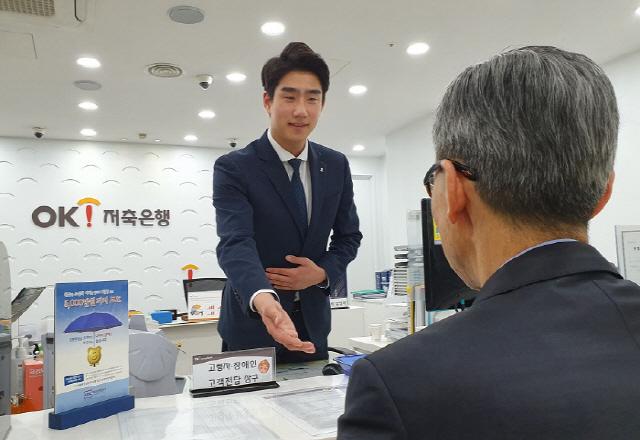 """""""노인 고객 금융피해 줄이자""""…고령층 서비스 강화 나선 저축銀"""