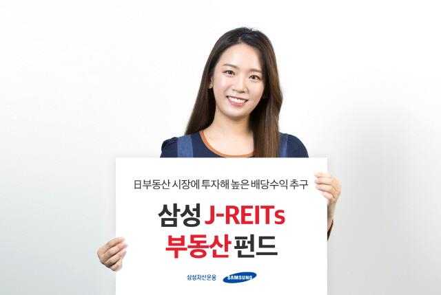 삼성운용 'J-REITs 부동산 펀드'