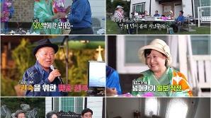 '모던 패밀리' 박원숙-임고 부부, 역대급 '환장의 케미'...시청자 배꼽 저격