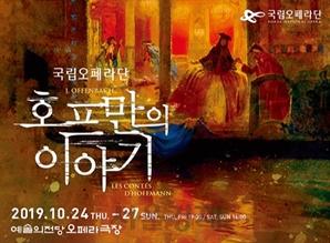 초연 오페라서 모차르트 명작까지…깊어가는 가을 '오페라의 성찬'에 초대합니다