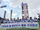 한국GM 비정규직 노조 고공농성에 제동 건 법원
