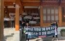 검찰, 美대사관저 난입 시위 대학생 7명 영장 청구