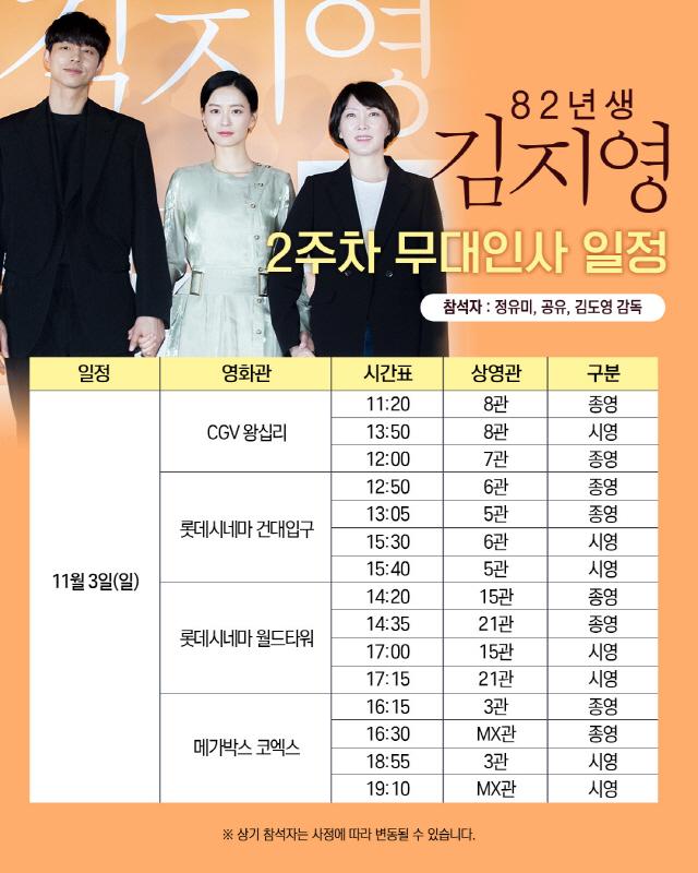'82년생 김지영' 뜨거운 호평 속 관객과 만난다...개봉 2주차 서울 무대인사 확정