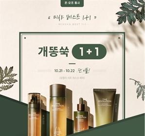 """'미샤 베스트 1+1' 초성퀴즈 이벤트…""""피부 갈증을 해소하세요"""""""