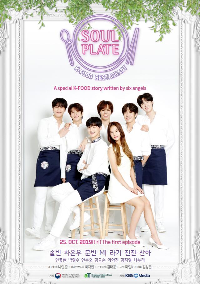 [공식] 차은우, 웹드라마 '소울플레이트' 출연..오는 25일 최초 공개