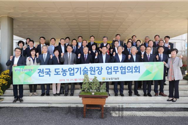 김경규 농진청장, 전국 농업기술원장 업무협의회…영농 현안 논의