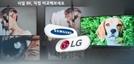 """삼성 """"LG, 근거 없는 비방으로 사업 방해"""" 공정위에 신고"""