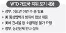 """韓 """"관세율·보조금 등 피해 없어야"""" 내걸어"""