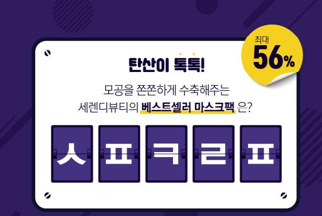 '세렌디뷰티 탄산팩' 토스 행운퀴즈 정답 공개…'모공 관리에 딱'