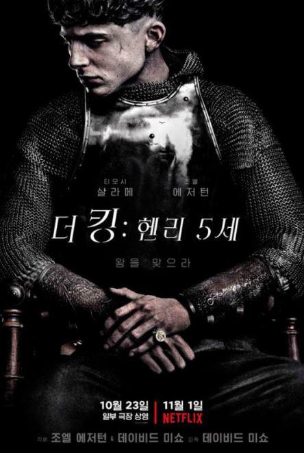 메가박스, 넷플릭스 '더 킹: 헨리5세' 23일 개봉 확정..'멀티플렉스서 만난다'