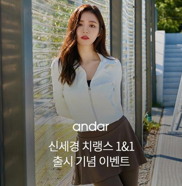 '안다르 신세경 치랭스 1&1' 초성퀴즈 정답 공개…'보온성과 실용성 다 잡았다'
