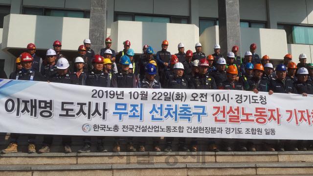 이재명 지키기에 경기도 지역 건설노동자 동참 …'참다운 노동철학 가진 리더십 필요 대법에 선처 호소'