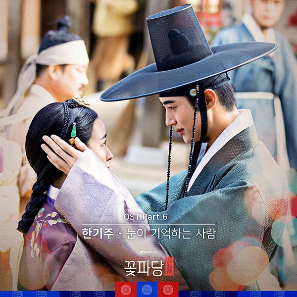 가수 한기주, '꽃파당' OST '눈이 기억하는 사람'으로 OST 도전