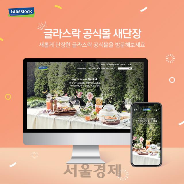 삼광글라스, 글라스락 공식몰 새단장 기념 할인 행사 실시