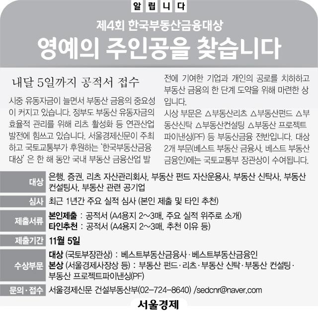[알립니다] 제4회 한국부동산금융대상 주인공을 찾습니다