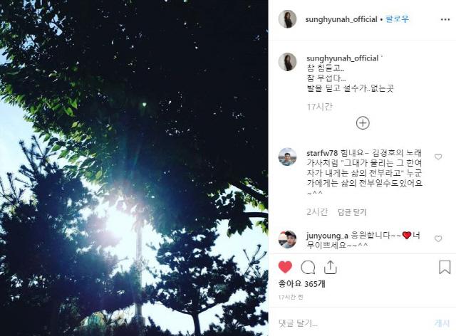 성현아, SNS 심경 고백..'참 힘들고, 참 무섭다..'