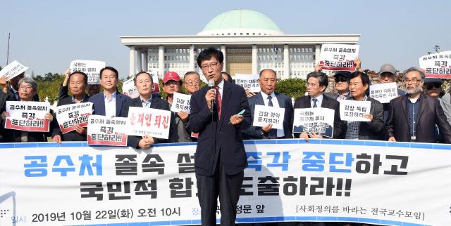 [사진]'공수처 설치 반대' 외치는 교수들