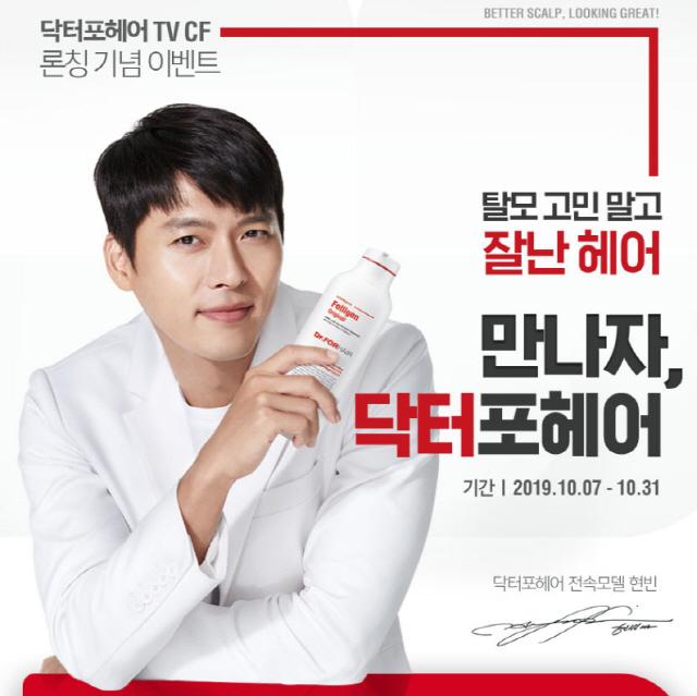 '닥터포헤어 현빈' 토스 행운퀴즈 정답 공개…'폴리젠 샴푸로 탈모고민 끝'