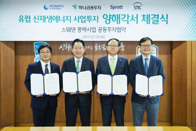 [대한민국의 힘 공기업] 한국중부발전, 온실가스 배출권 확보...에너지전환 선도