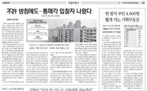 '트러스트' 통매각 입찰 참여에 …신반포3차·경남 총회 열어 강행