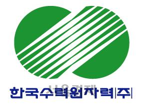 [대한민국의 힘 공기업]한수원, 주민참여형 태양광 추진...신재생에너지 비중 24%로