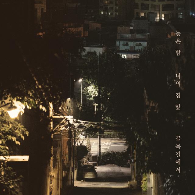 [공식] 감성 보컬그룹 '노을', 새 싱글 11월 7일 발매 확정...더 짙어진 이별 감성