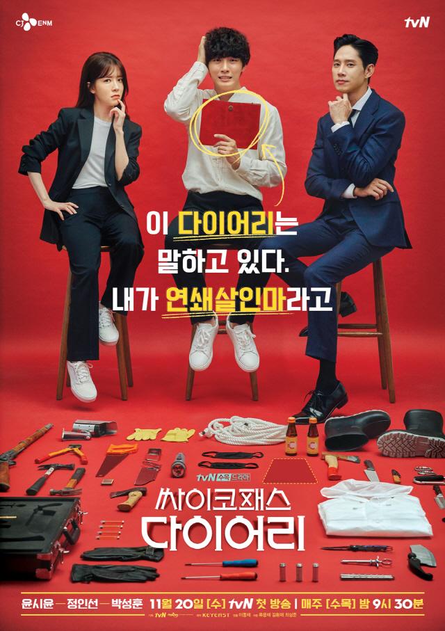 '싸이코패스 다이어리' 윤시윤·정인선·박성훈, 흥미 자극 메인 포스터 공개