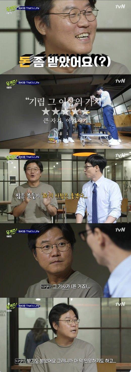 나영석 PD, '40억 연봉설' 언급..'돈 좀 받았다, 언급 민망'