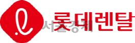 [시그널] 롯데렌탈, 회사채 수요예측 4배수 몰려... 3,000억원 증액 발행 예정