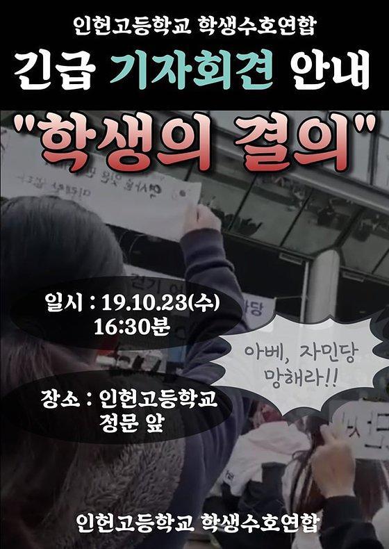 '너 일베니?' 인헌고등학교 학생들 '정치사상 강요받았다' 기자회견 예고