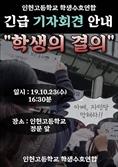 """""""너 일베니?"""" 인헌고등학교 학생들 """"정치사상 강요받았다"""" 기자회견 예고"""