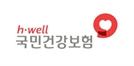 건보공단, ′네팔 의료보험 제도구축 지원사업′ 착수보고회 개최