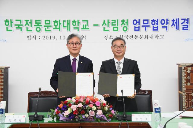 산림청, 한국전통문화대와 정원문화 발전 맞손
