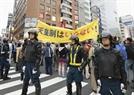 일왕 즉위일, 도쿄 한편에선 '천황제 반대' 시위