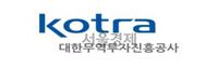 코트라, 자유당 승리한 캐나다 총선 국내 기업 영향 보고서 발간