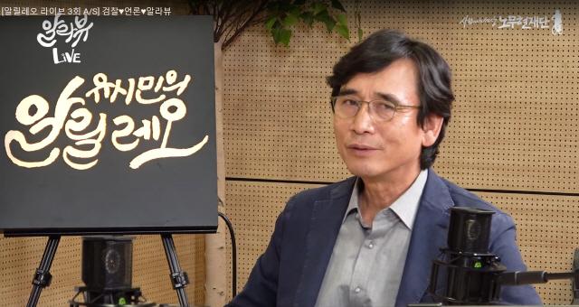 유시민 ''JTBC 김경록 인터뷰 거부' 발언은 착오, 정중히 사과'