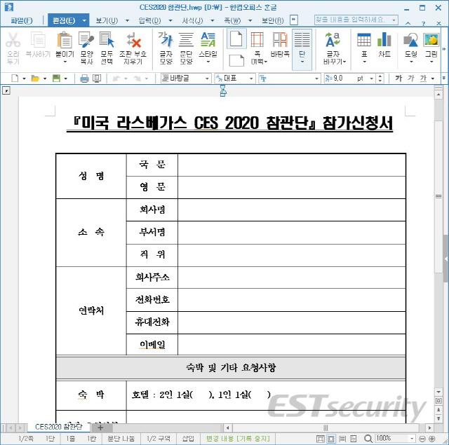 """이스트시큐리티, """"CES 신청서 사칭 공격 등장""""…라자루스 조직 소행"""