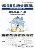 서울시, 28일 '빈집활용 도시재생' 심포지엄