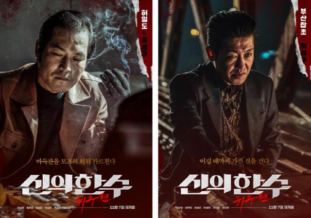 '신의 한 수: 귀수편' 바둑고수 4인방, '아는 형님' 출연 확정..홍보 본격 시작