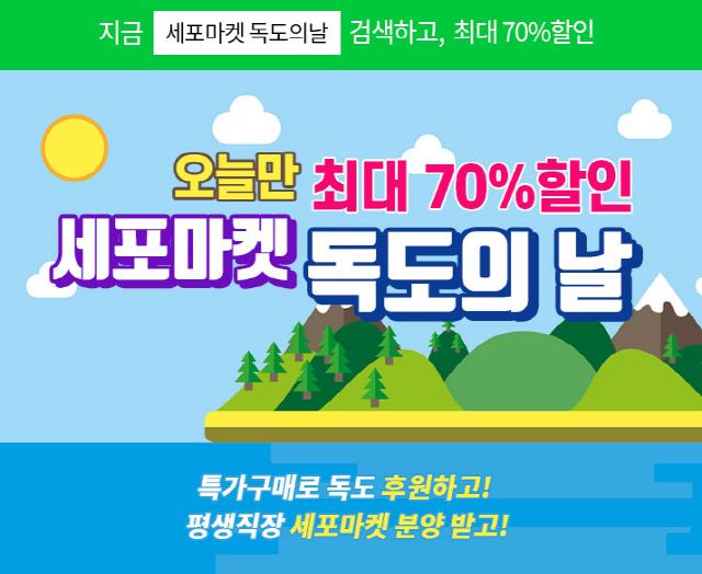 '세포마켓 독도의날' 초성퀴즈 정답 공개…'SNS 1인마켓 필수템'