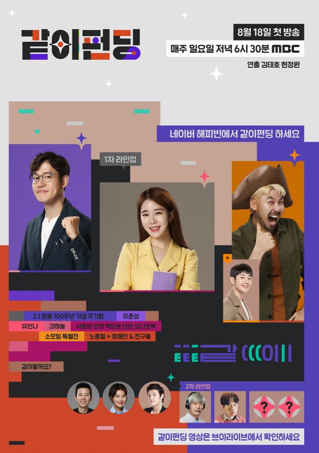 '같이 펀딩' 11월 17일 시즌1 종료, 2020년 상반기 시즌2로 컴백