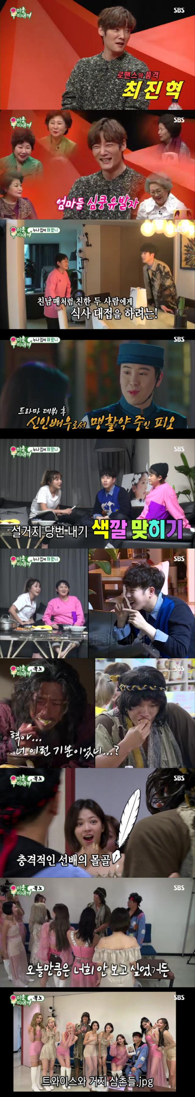 '미운우리새끼' 김종국→김희철의 롤러코스터급 감정 기복까지..'폭탄 웃음'