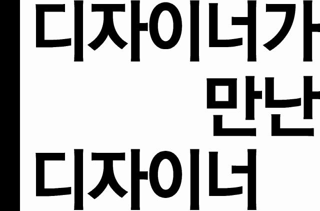 [디자이너가 만난 디자이너]3서울 용산구 한남동의 조중현 디자이너